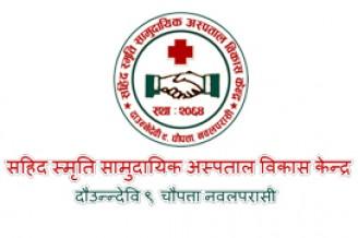 Sahid Smriti Hospital